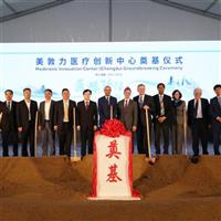 Groundbreaking  Ceremony in China